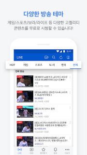 AfreecaTV screenshot 3