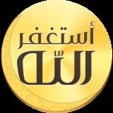 أذكار المسلم (يعمل تلقائيا) Icon