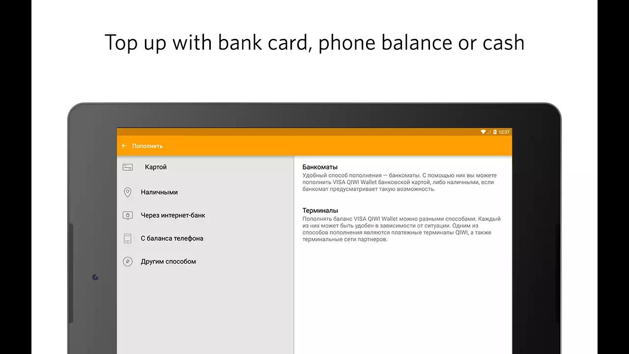 QIWI Wallet screenshot 4