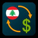 اسعار الدولار في لبنان