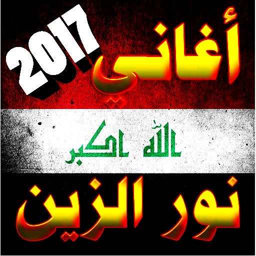 اغاني نور الزين 2017 بدون نت