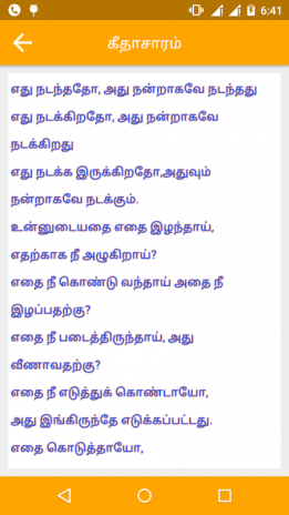 bhagavad gita in tamil 1 5 download apk for android aptoide