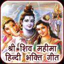 Shiva Mahima Audio in Hindi