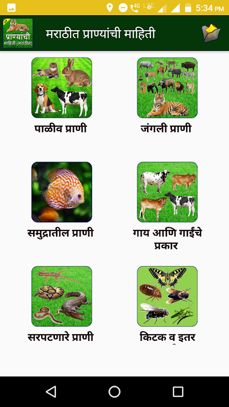 animals information in marathi