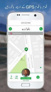 BYKEA بائیکیا‎ screenshot 8