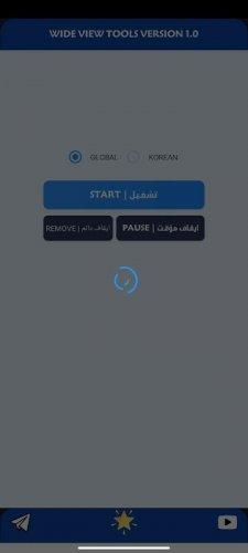 ازالة العشب و ثبات السلاح و منضور ايباد Vector screenshot 1