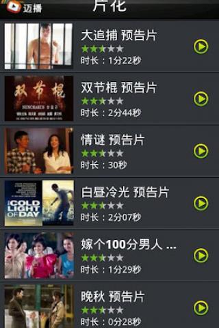 MaxTV (movie,film,live,video) Screenshot