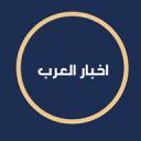 اخبار العرب