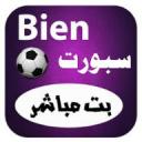 قنوات Bein Sport مباشر