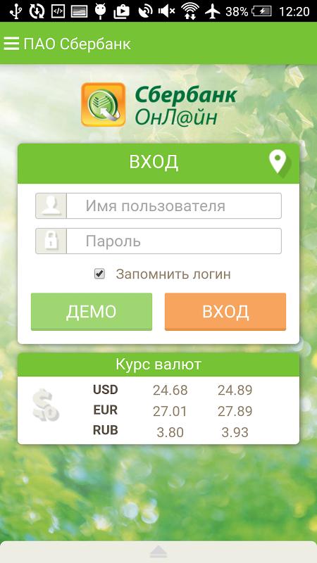 Сбербанк ОнЛ@йн ПАО СБЕРБАНК screenshot 1
