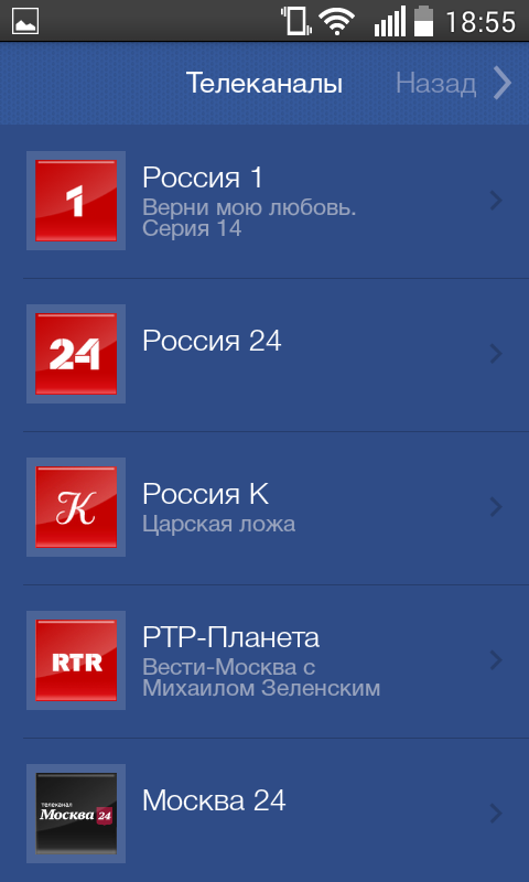 Russia. Television and Radio. screenshot 2