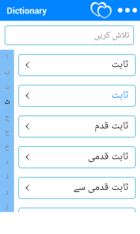 Urdu 2 English Dictionary 1 3 Download APK para Android