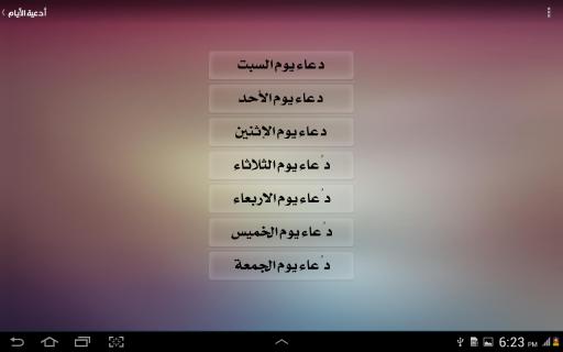 Holy Quran, Adhan, Qibla Finder - Haqibat Almumin screenshot 2