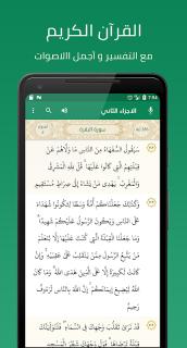Holy Quran, Adhan, Qibla Finder - Haqibat Almumin screenshot 11
