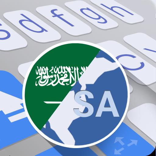 Arab Saudi for ai.type keyboard