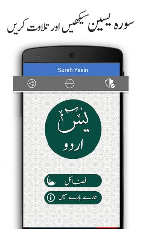 Surah Yasin with Recitation & Urdu Translation 1 1 Download