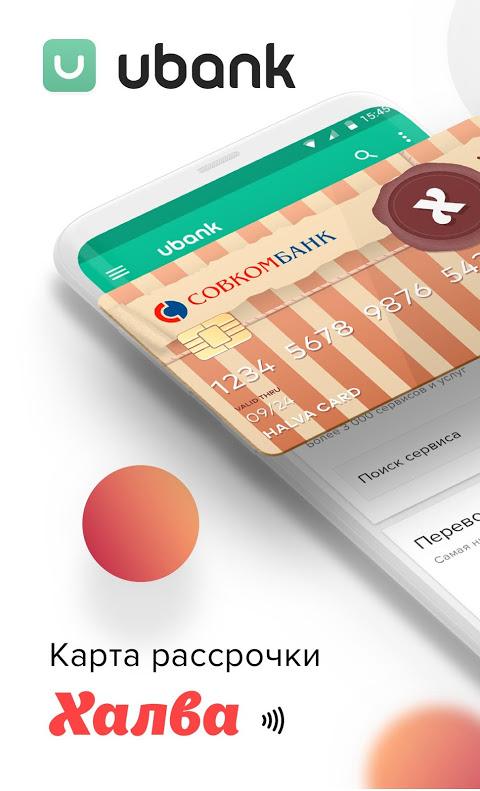 Ubank карта кредит онлайн кредиты онлайн 100 одобрение с 18 лет