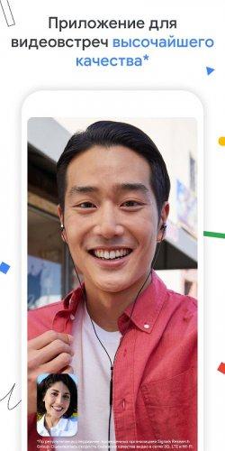 Google Duo: видеочат с высоким качеством связи screenshot 5