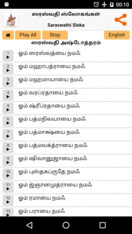 Saraswathi Sloka - Tamil 2 0 1 ਐਂਡਰਾਇਡ ਲਈ ਏਪੀਕੇ