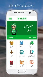 BYKEA بائیکیا‎ screenshot 1
