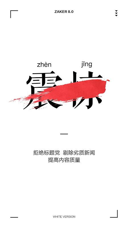 ZAKER-扎客新闻 screenshot 2