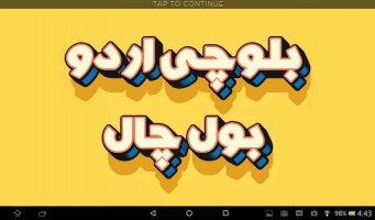 Balochi Urdu Bol Chal (Learn Balochi) Screen