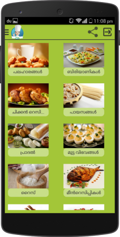 The chef malayalam recipe 71 download apk for android aptoide the chef malayalam recipe screenshot 1 the chef malayalam recipe screenshot 2 forumfinder Choice Image