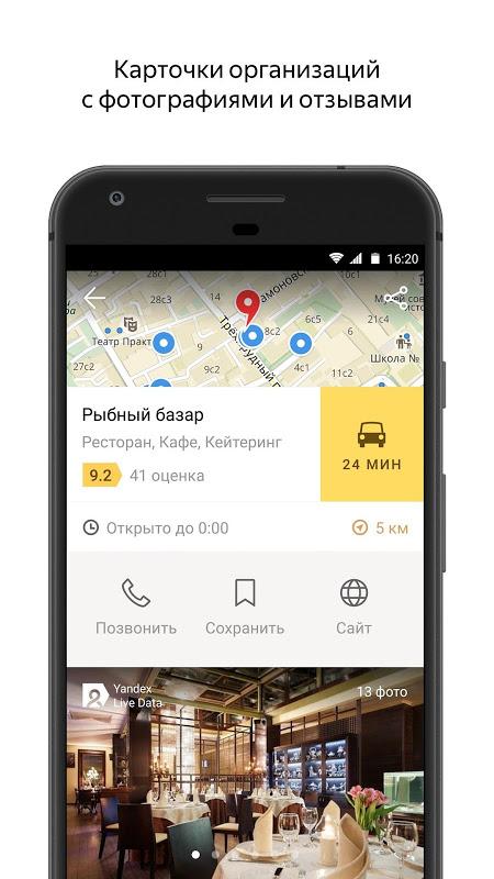 Yandex.Maps screenshot 2