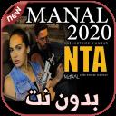 أغاني منال بدون نت 2020 Manal