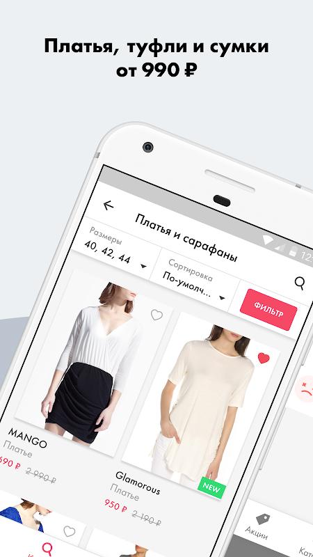f0feedf68b3 KUPIVIP  интернет магазин модной одежды и обуви 4.10.1 Download APK ...