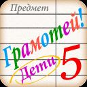 Грамотей для детей - диктант по русскому языку