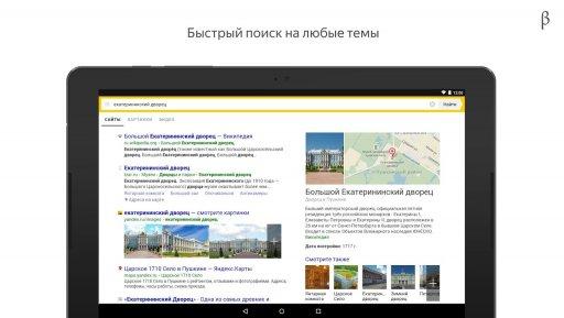 Яндекс Бета screenshot 7