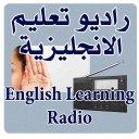 راديو تعليم الانجليزية