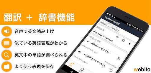 英語翻訳Weblio - 無料英訳/和訳アプリ・英語辞書・英文を訳す・日本語訳・ビジネス文章・学習
