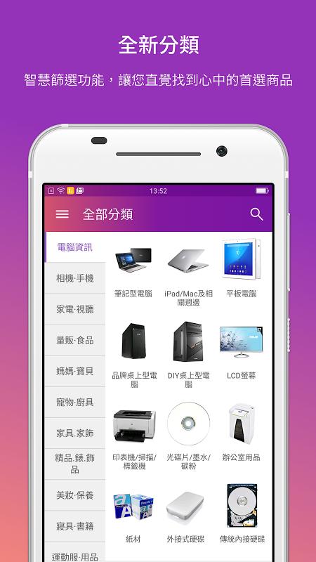 Yahoo奇摩購物中心 每日好康,品牌優惠,及8H急速配服務 screenshot 2