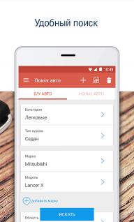 AUTO.RIA — новые и б/у авто screenshot 3