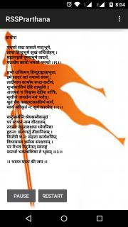 RSS Prarthana screenshot 7
