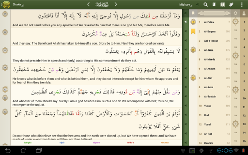 iQuran screenshot 6
