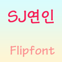 SJLover Korean Flipfont