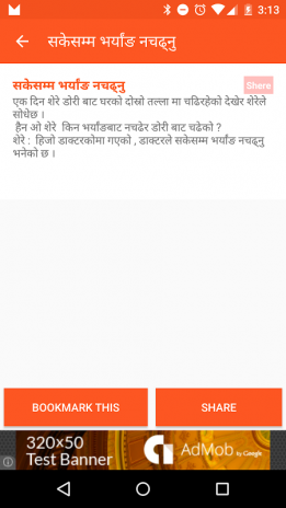 Nepali Funny Jokes 22 12 18 Download APK for Android - Aptoide