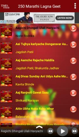 250 Marathi Lagna Geet 1 0 0 3 Download APK for Android - Aptoide