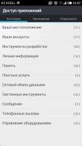 Application Permissions Screenshot