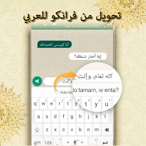 تمام لوحة المفاتيح العربية Tamam Arabic Keyboard 3 23 85 تنزيل Apk للأندرويد Aptoide