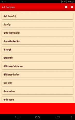 Indian food recipes in hindi 201 download apk for android aptoide indian food recipes in hindi screenshot 10 forumfinder Choice Image