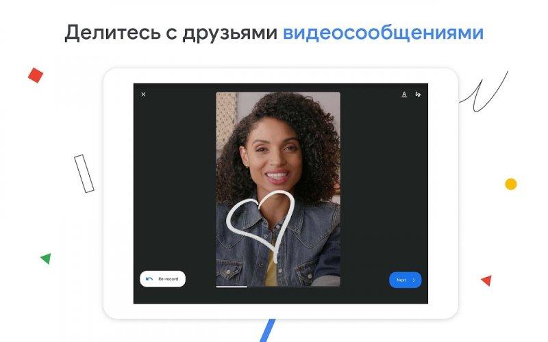 Google Duo: видеочат с высоким качеством связи screenshot 4
