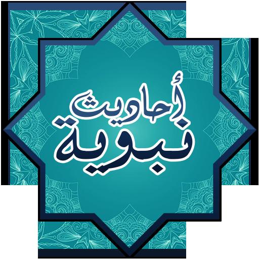 sona nabawiya