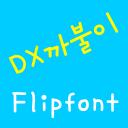 DXJocoseboy™ Korean Flipfont