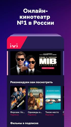 ivi - фильмы, сериалы, мультфильмы screenshot 10