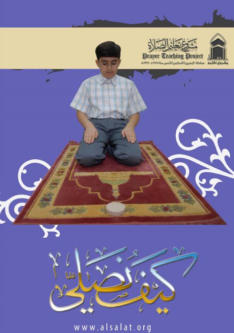 كيف نصلي ( المذهب الشيعي ) screenshot 1