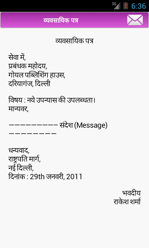 Hindi Letter Writing 1 2 Download Android Apk Aptoide